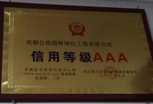 四川绿化苗木-信用AAA级单位