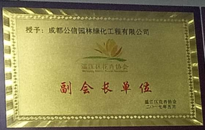 四川苗木批发-花博协会副会长单位